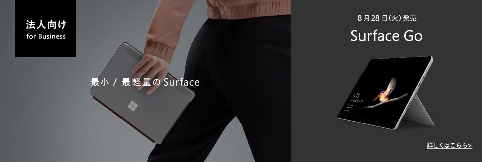 法人向け for Business 最小 / 最軽量の Surface 8 月 28 日(火)発売 Surface Go 詳しくはこちら