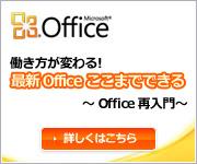 働き方が変わる! 最新 Office ここまでできる~Office 再入門~