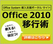今すぐ役立つ! Office 2010 移行術