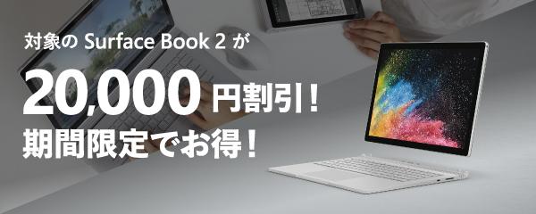 対象の Surface Book 2 が 20,000 円割引! 期間限定でお得!
