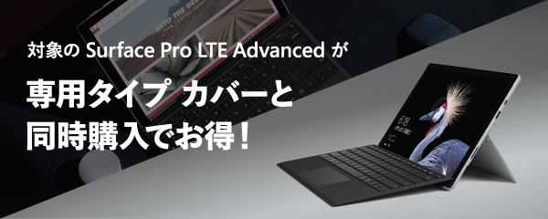 対象の Surface Pro LTE Advanced が専用タイプ カバーと同時購入でお得!