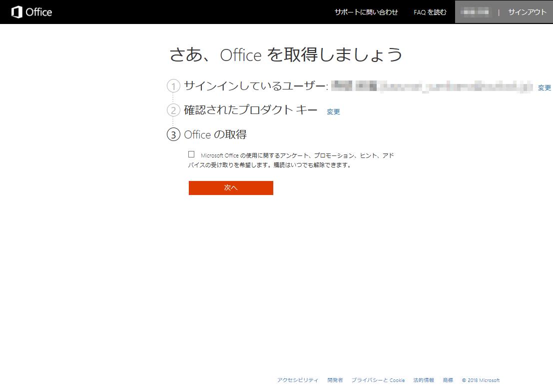 「Officeの取得」の画像検索結果