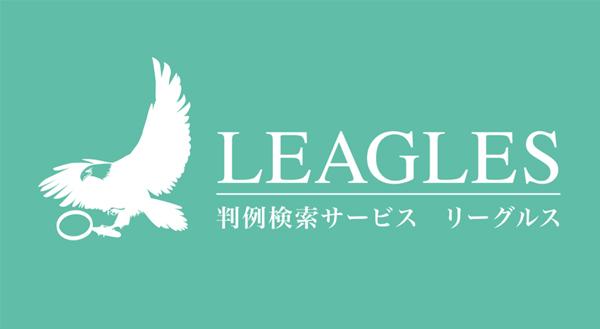 LEAGLES は、2015 年 5 月 20 日から正式にサービス提供を開始していますが、事前の試験運用でも、ユーザーから高い評価を得ています。常間地氏は、サービスの今後の期待を込めます。