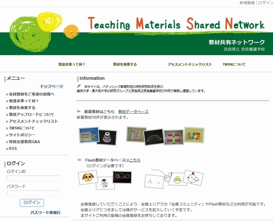 Teaching Material Shared Network