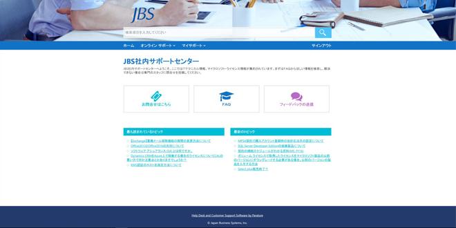画面キャプチャ : JBS 社内サポートサイト