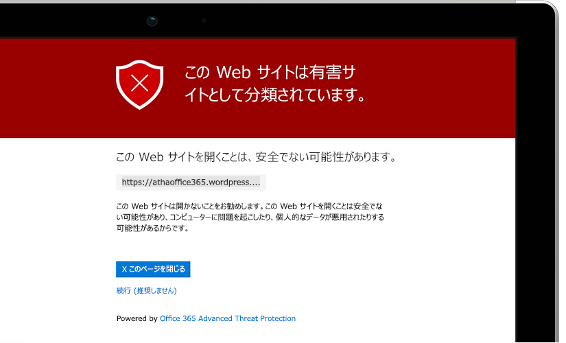警告メッセージが表示されているノート PC の画面の拡大写真