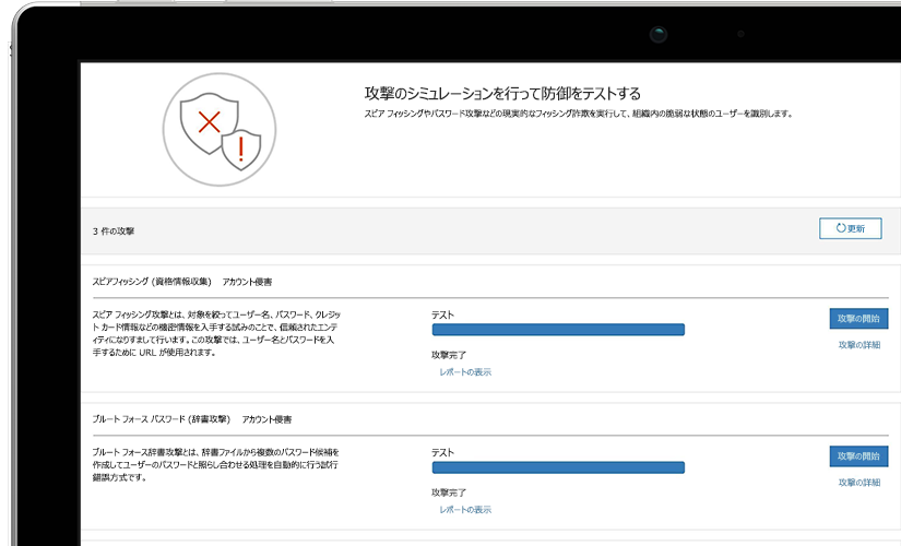 進行中のテストの情報が表示されたノート PC の攻撃シミュレーション ページの拡大写真