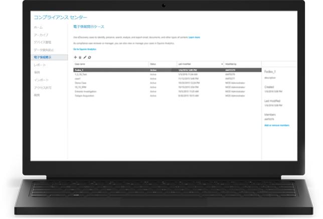 コンプライアンス センターの Office 365 の電子情報開示の事例を表示したノート PC