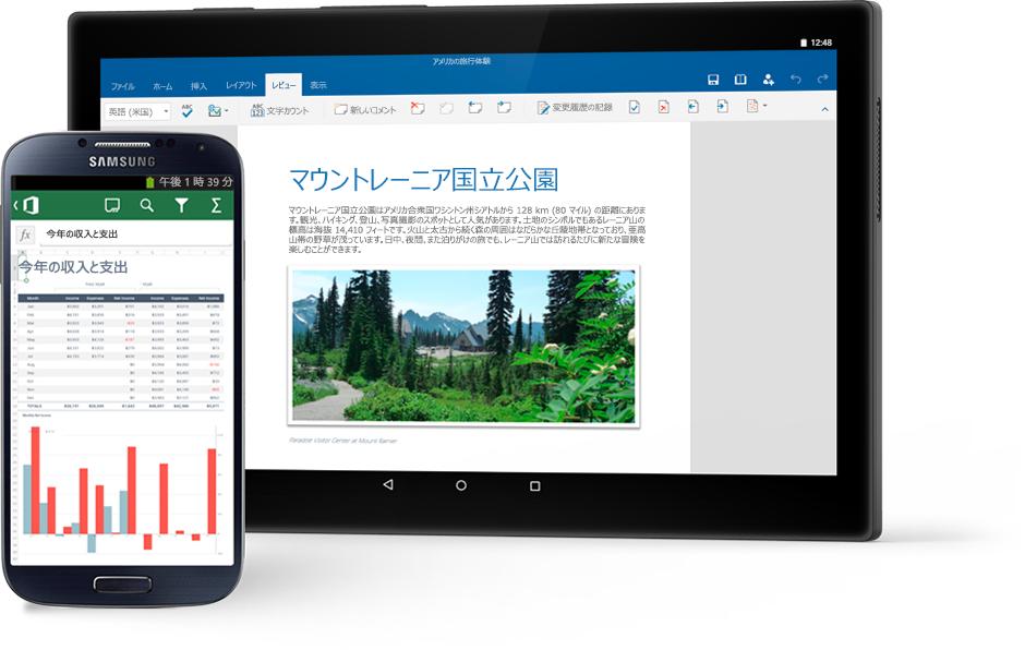 スマートフォンに Excel のグラフが表示され、タブレットにマウントレーニア国立公園に関する Word 文書が表示されています