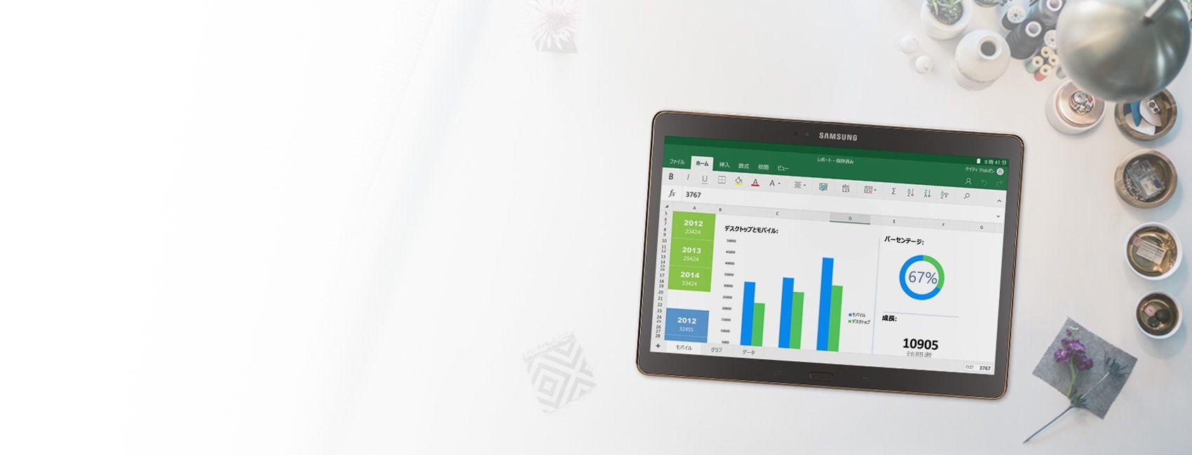 タブレットに Excel で作成したレポートのグラフが表示されています