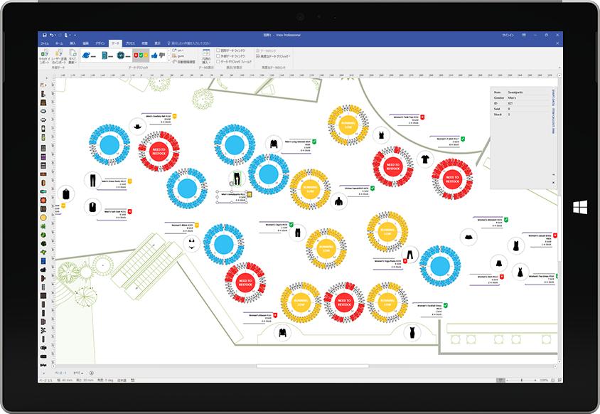 Visio でデータがカスタマイズ表示されている Surface タブレット