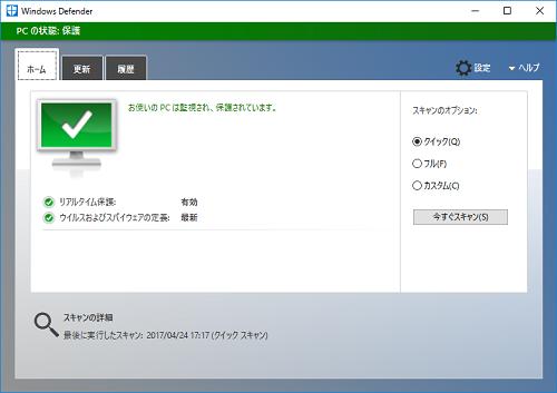 キャプチャ:Windows Defender 画面/緑色のため特に対応の必要はない