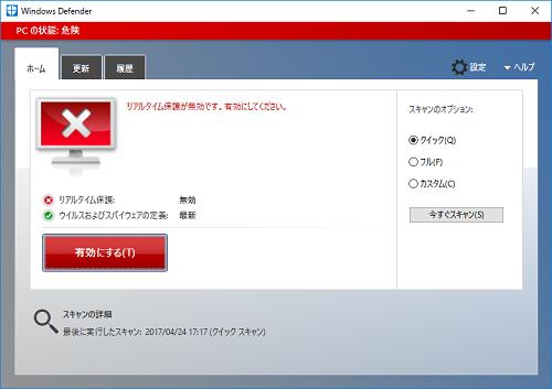 キャプチャ:Windows Defender 画面/赤色のため直ちに対応を取る必要がある