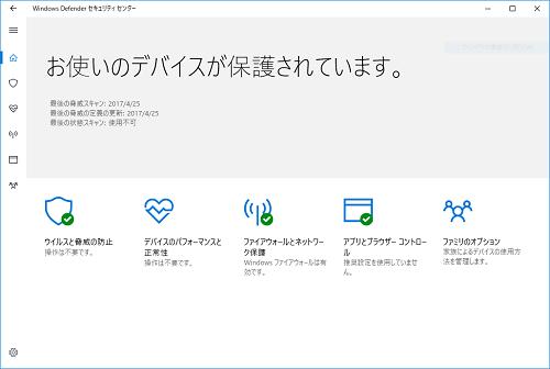 キャプチャ:Windows Defender セキュリティ センター/すべてのアイコンが緑色のため特に対策は必要ない