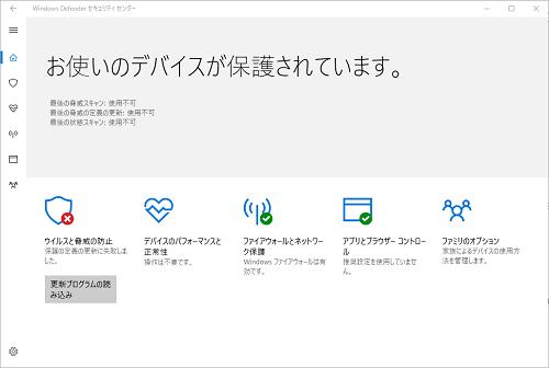 キャプチャ:Windows Defender セキュリティ センター 画面/「ウイルスと驚異の防止」のアイコンが赤色のため直ちに対応をとる必要がある