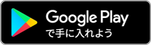 iTunes store モバイル アプリを Google Play ストアで入手する