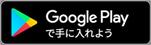 OneDrive モバイル アプリを Google Play ストアで入手します