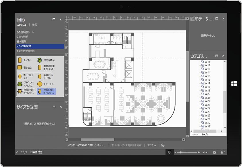 Visio で製造プロセスのアニメーションが表示されているタブレット画面