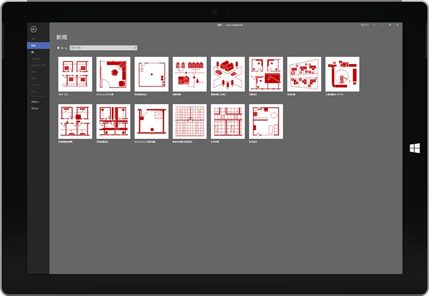 Visio で利用できるフロア プランのテンプレート一覧が表示されている Microsoft Surface タブレット