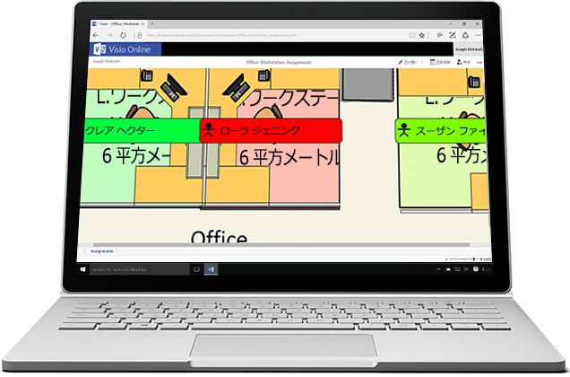 ノート PC の画面に、Visio Online で拡大した画像が表示されています