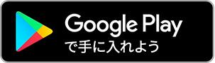 Google Play のアイコン