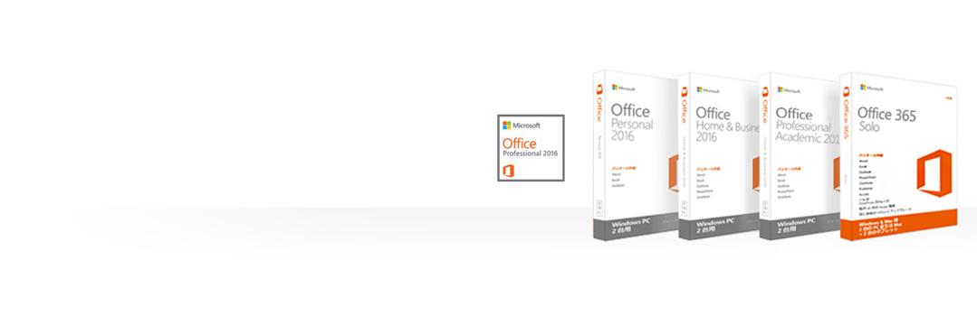 Office 製品のダウンロード、バックアップ、復元