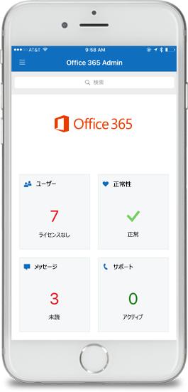 Office 365 Admin アプリ