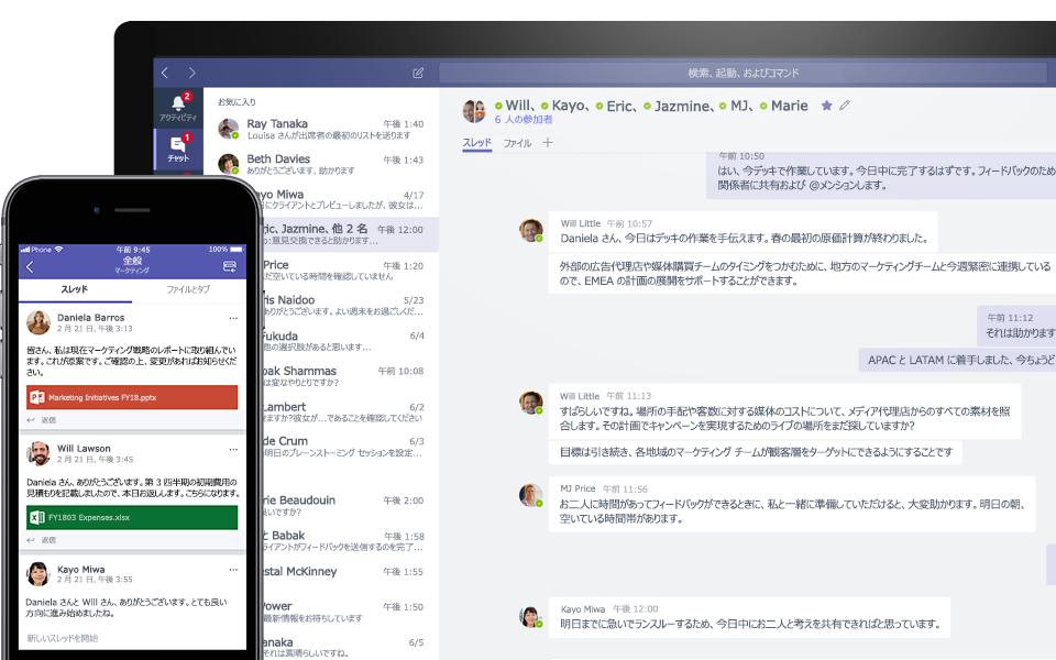 Teams での会話がモバイルとデスクトップ デバイスに表示されています