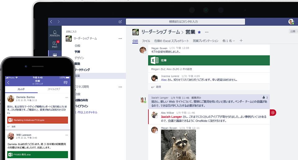 モバイルとノート PC の Teams の画面の写真