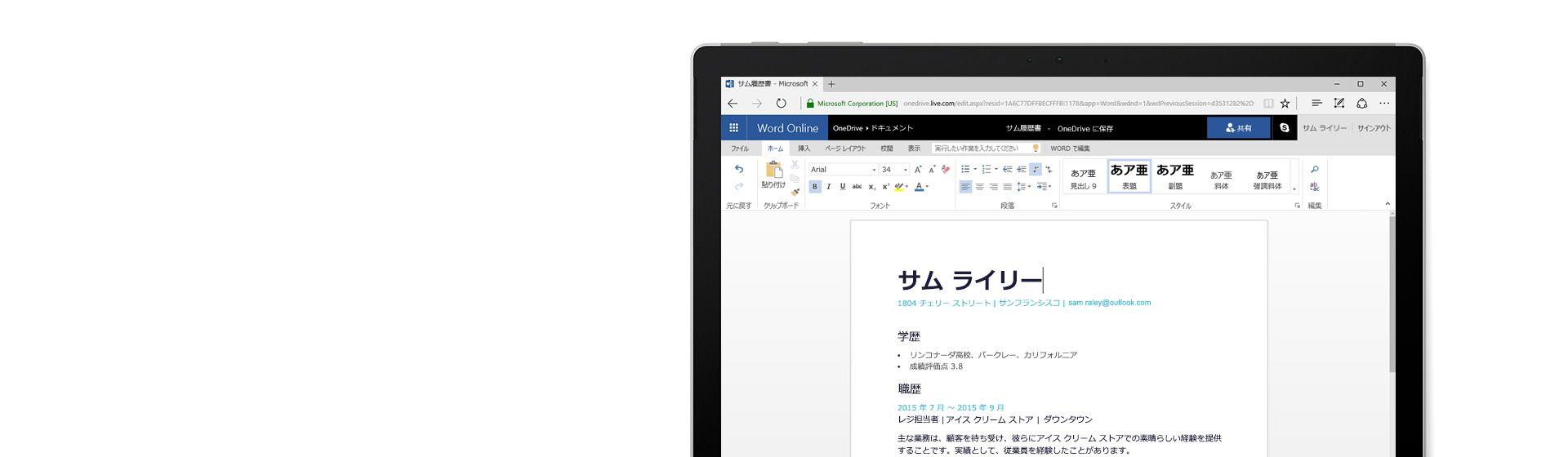 Word Online で作成中の履歴書が表示されているコンピューター画面