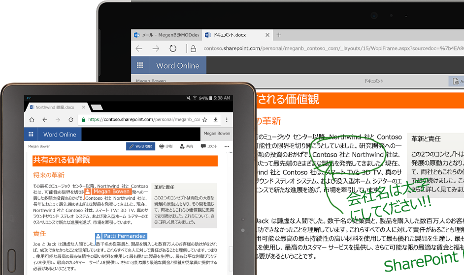 ノート PC とタブレットで Word Online を実行しています