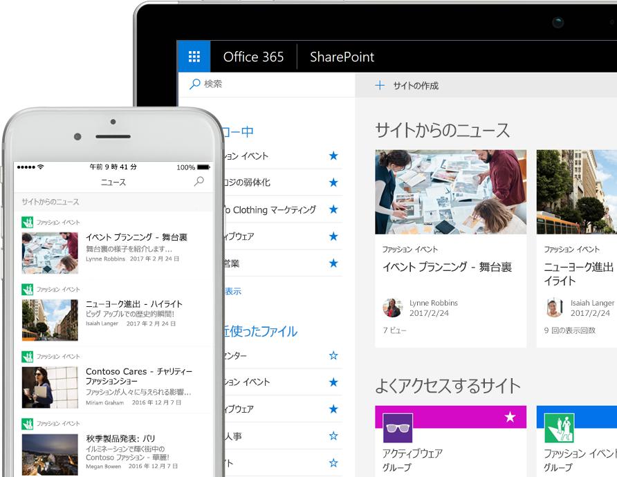SharePoint とニュースがスマートフォンに表示され、ニュースとサイト カードがタブレット Windows PC に表示されています
