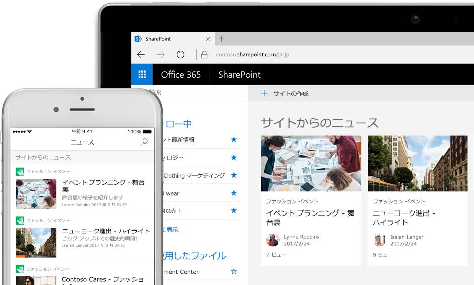 スマート フォンにニュースを表示している SharePoint と、タブレット PC にニュースとサイト カードを表示している SharePoint