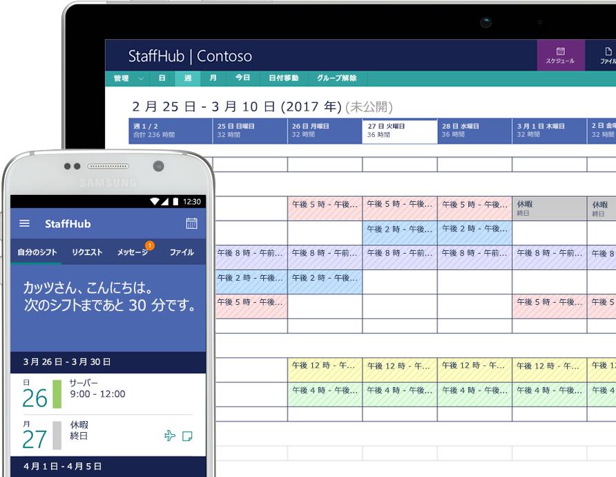 スマートフォンとタブレット コンピューターで実行されている StaffHub アプリにタスクが表示されています