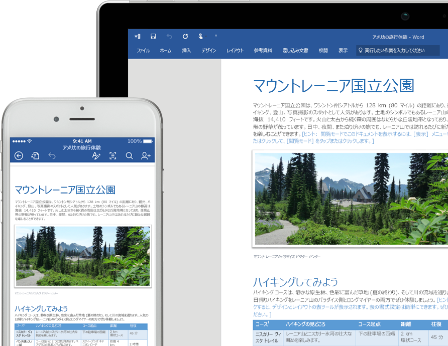 スマートフォンとノート Windows PC の画面に米国レーニア山国立公園に関する Word 文書が表示されています