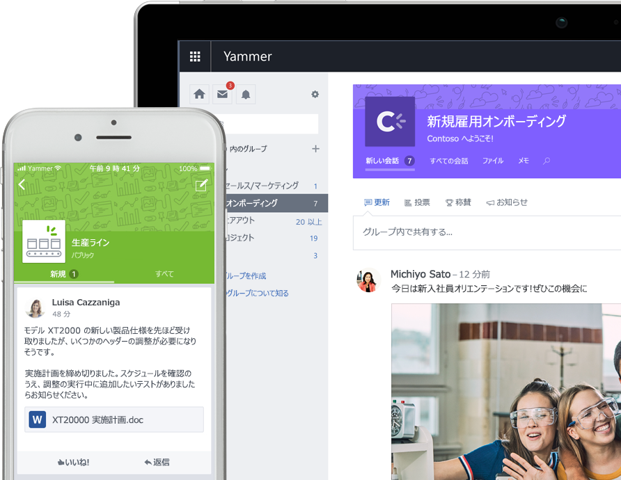 Word 文書の製品計画についてコメントしている Yammer ユーザーを表示したスマート フォンと、Yammer の新人研修グループの会話を表示したタブレット PC