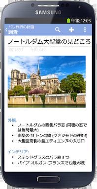 Android 携帯電話向け OneNote