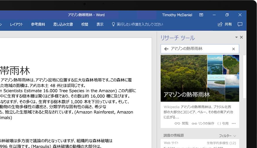 ノート Windows PC に Word 文書が表示されており、リサーチ ツール機能でアマゾンの熱帯雨林に関する記事を調べている部分が拡大されています