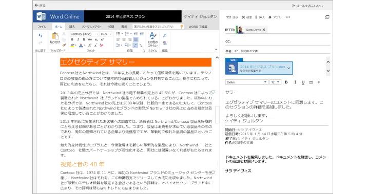 Word Online で添付ドキュメント プレビューの横に表示されているメール メッセージ