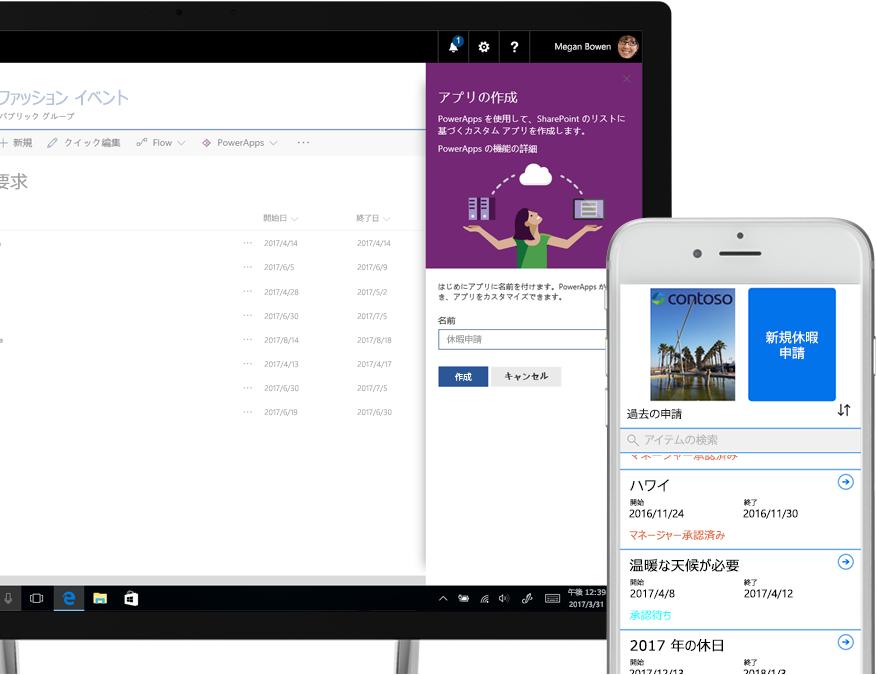 休暇申請の SharePoint リストと PowerApps の [アプリの作成] 画面を表示したノート PC と、その横に置かれた、PowerApps で作成された新しい休暇申請を表示したスマート フォン