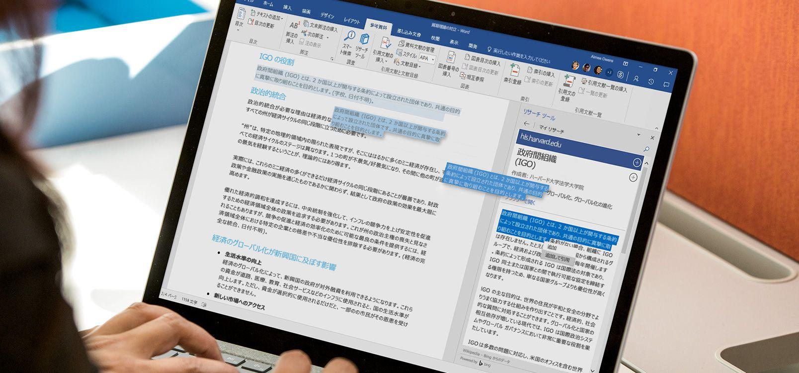 ノートWindows  PC の画面に Word 文書が表示されており、リサーチ ツール機能を使用中です