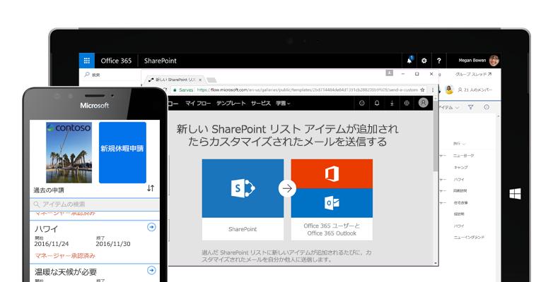 Microsoft Flow を利用したスマートフォンでの休暇申請。タブレット PC では Microsoft Flow が実行されています。