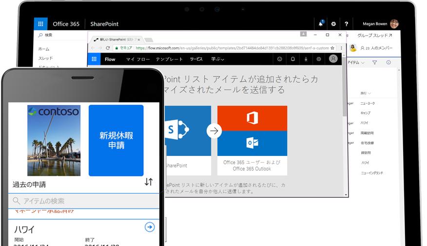 Microsoft Flow を利用したスマートフォンでの休暇申請。タブレット Windows PC では Microsoft Flow が実行されています。