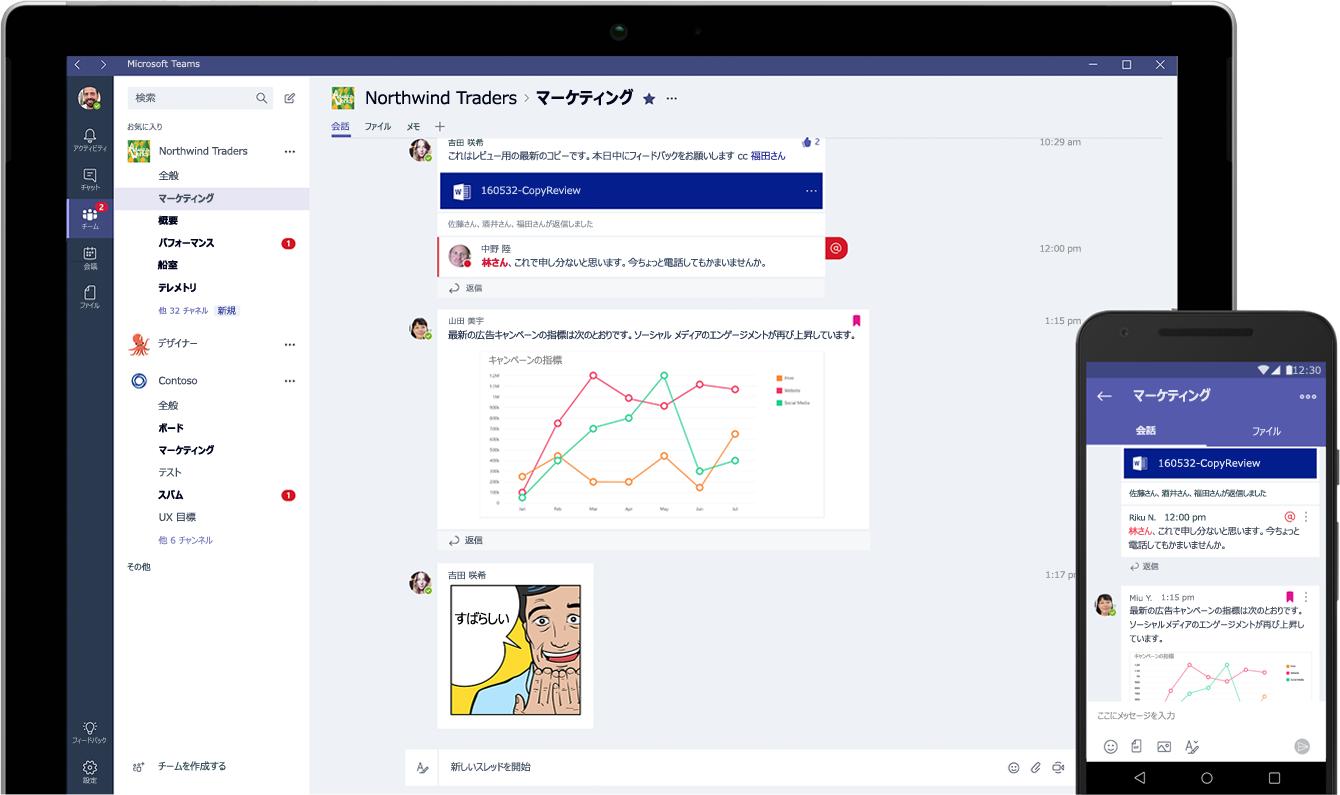 Microsoft Teams のチャット スレッドが表示されたタブレットとスマートフォン
