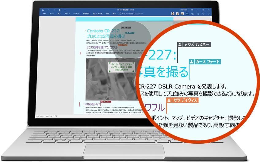 Word 文書を表示しているノート PC。拡大表示されている部分は、複数のユーザーが編集中であることを示しています。Office 365 による共同作業について説明するビデオ (ページ内) を再生します。