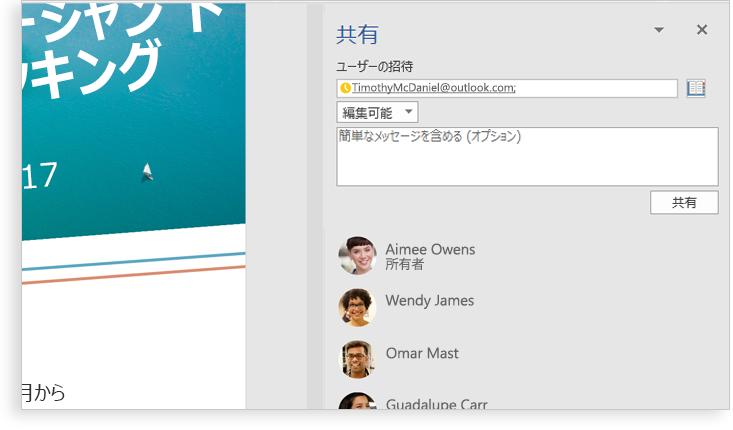 Windows PC モニターに Word 文書が表示されており、エディター機能による文中の単語の変更提案の部分が拡大されています