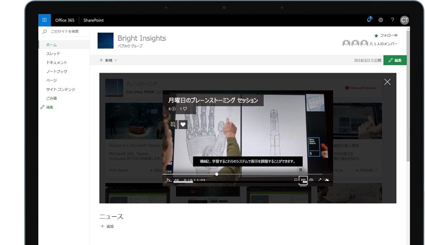 Office 365 内で SharePoint を実行し、トレーニング用ビデオを再生中のデバイス