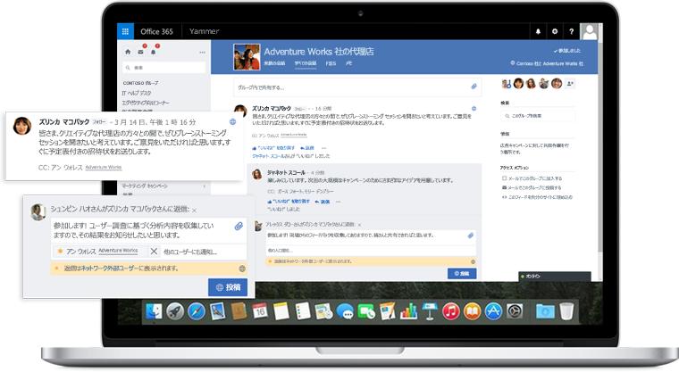 Yammer での同僚や外部パートナーとの会話が表示されたノート PC の画面