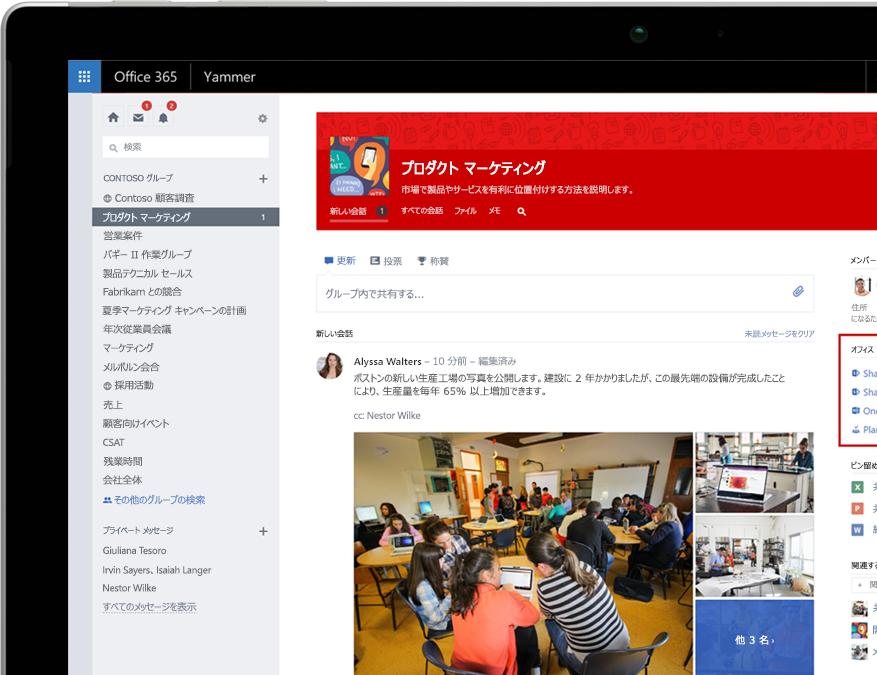 Office 365 グループを統合したノート PC 上の Yammer