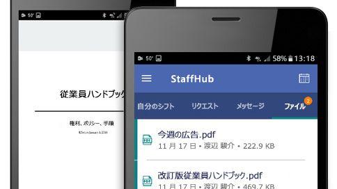 StaffHub が 2 台のスマートフォンで実行されています